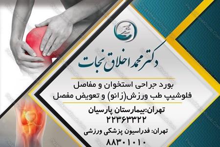بهترین جراح استخوان تهران