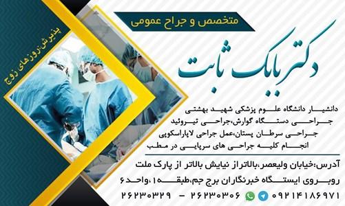 آدرس و تلفن متخصص و جراح عمومی تهران-دکتربابک ثابت
