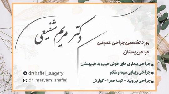 جراحی پستان  - جراحی عمومی تهران -دکتر مریم شفیعی