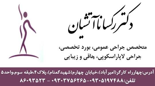 دکتر متخصص جراحی عمومی خانم تهران-دکتر رکسانا آتشیان