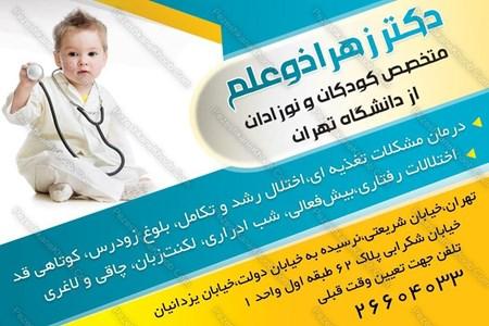 دکتر زهرا ذوعلم متخصص کودکان و نوزادان