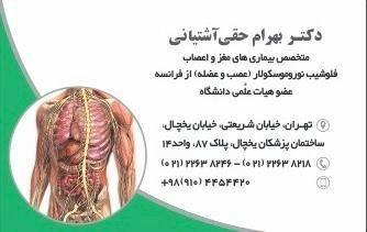 دکتر بهرام حقی آشتیانی متخصص بیماری های مغز و اعصاب