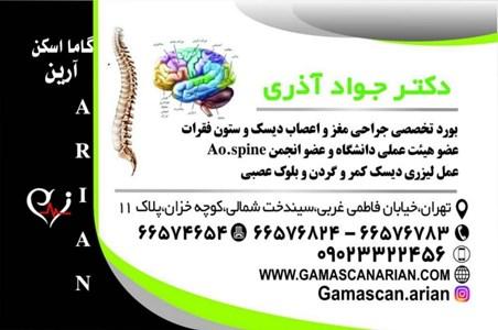گاما اسکن آرین دکتر جواد آذری متخصص جراحی مغز و اعصاب و دیسک و ستون فقرات