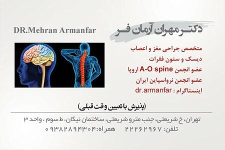 دکتر مهران آرمان فر متخصص جراحی مغز و اعصاب