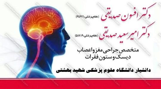 دکتر افسون صدیقی و دکتر امیرسعید صدیقی متخصص جراحی مغز و اعصاب دیسک و ستون فقرات