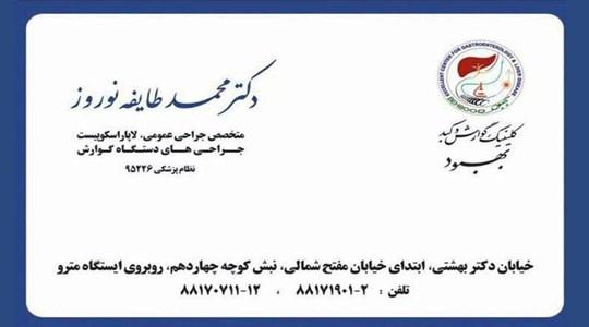 دکتر محمدطایفه نوروز کلینیک گوارش و کبد بهبود در تهران,متخصص جراحی عمومی