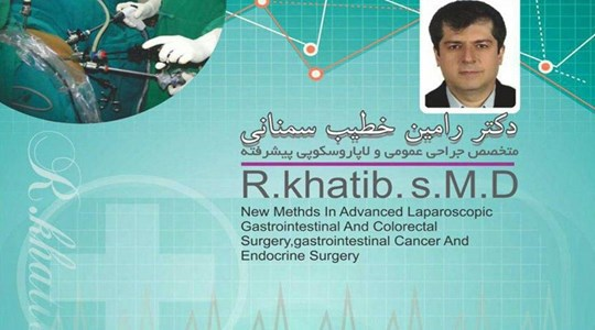 دکتر متخصص جراح عمومی تهران-دکتر رامین خطیب سمنانی