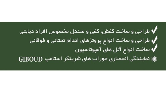 ارتوپدی فنی موسوی در اسلامشهر