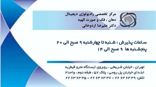 مرکز رادیولوژی دیجیتال دهان،فک و صورت دکتر علیرضا اردوخانی