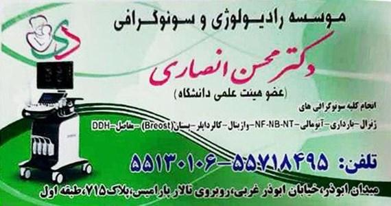 موسسه رادیولوژی و سونوگرافی دکتر محسن انصاری
