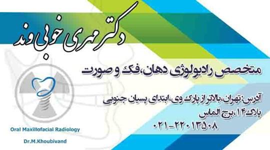 دکتر مهری خوبی وند متخصص رادیولوژی دهان تهران