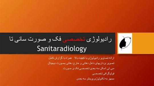 رادیولوژی تخصصی فک وصورت سانی تا