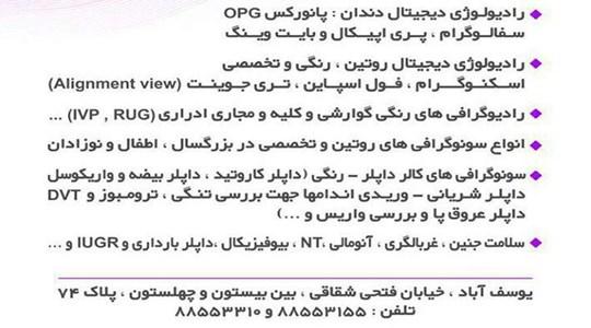 رادیولوژی و سونوگرافی شقایق دکتر غلامرضا سیف