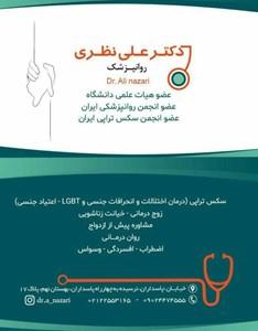 بهترین مشاوره و درمان مشکلات جنسی تهران