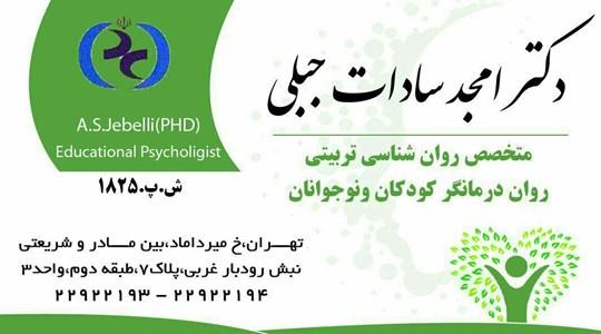دکتر امجد سادات جبلی متخصص روان شناسی تربیتی روان درمانگر