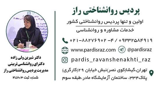 پردیس روانشناختی راز تهران دکتر شیرین ولی زاده