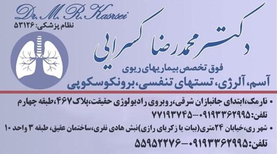 دکتر محمدرضا کسرایی فوق تخصص بیماریهای ریوی
