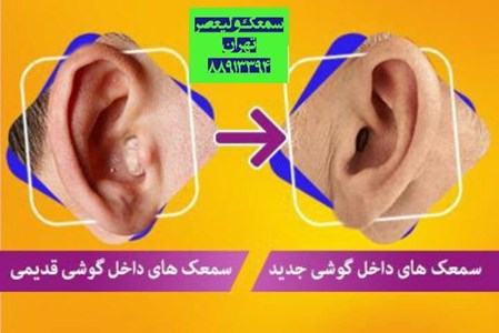 کلینیک شنوایی و سمعک ولیعصر