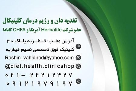 راشین وحیدی راد /کارشناس تغذیه و رژیم درمانی