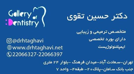 جراح-دندانپزشک-دکترحسین تقوی-دندانپزشک خوب تهران